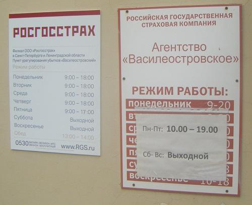 Росгосстрах центр - офис урегулирования убытков на Васильевском ...