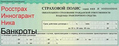 Страховая компания банкрот: поможем получить выплату РСА