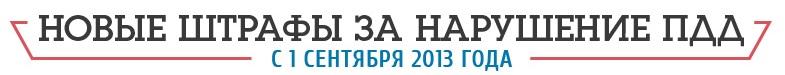 Нововведения в штрафах и КоАП с 1 сентября 2013