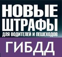 Штрафы гибдд краснодарский край