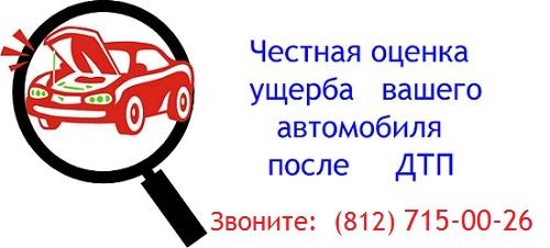 Оценка ущерба после ДТП: независимая экспертиза автомобиля в Санкт-Петербурге