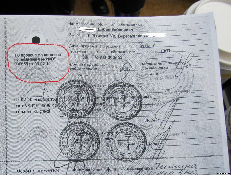 VitalyNefedov Блог Как не купить автомобиль, находящийся в залоге у банка (кредитный)