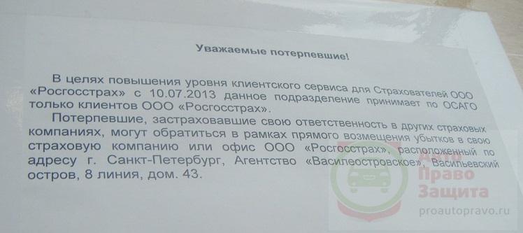 росгосстрах санкт петербург адреса офисов осаго