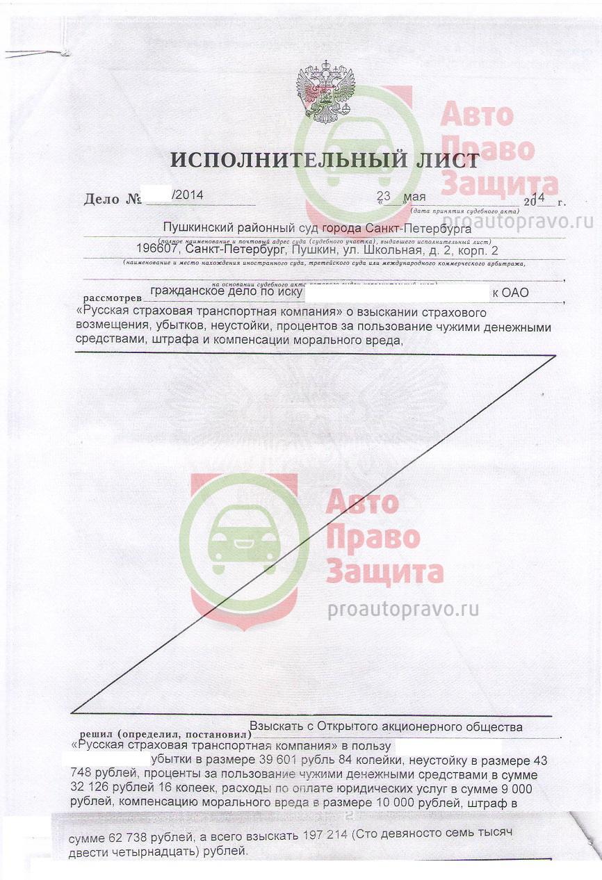 Как пассажиру взыскать с виновника дтп за лечение украина