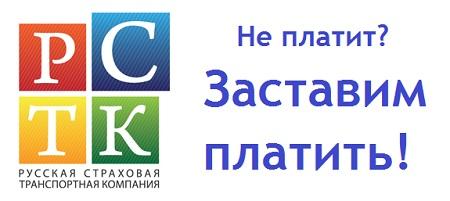 банкротство русской страховой транспортной компании