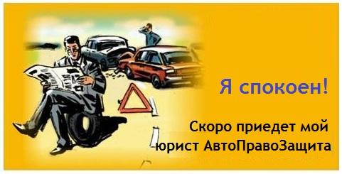 Указан алгоритм действий водителя после ДТП оказавшегося в роли пострадавшего.