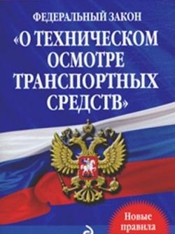 Федеральный закон о техосмотре транспортных средств 2011-2012