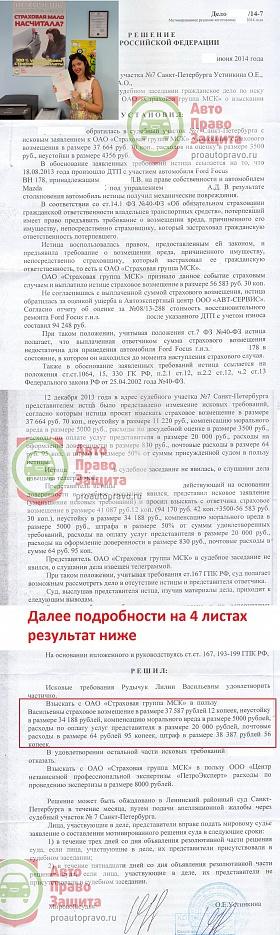 порядок выплаты по осаго при дтп 2014